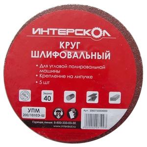 Круг шлифовальный D-200 мм, зернистость-100 для УПМ-200/1010Э-[Ш] (5шт) Интерскол 2083720010000