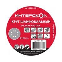 Круг шлифовальный D-200 мм, зернистость-150 для УПМ-200/1010Э-[Ш] (5шт) Интерскол 2083720015000