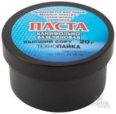 Флюс Паста с канифолью (низкотемпературный нейтральный флюс), баночка 20 гр