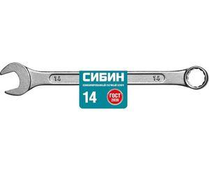 Комбинированный гаечный ключ 14мм, СИБИН