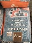 """Наливной пол  НАШИ """"Нивелир"""", 25 кг ( цементный)"""