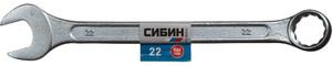 Комбинированный гаечный ключ 22мм, СИБИН