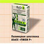 Шпатлевка AlinEX FINISH P, 25 кг ( полимерная)