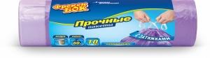 Пакет д/мусора с затяжкой Фрекен Бок 60л/10 шт