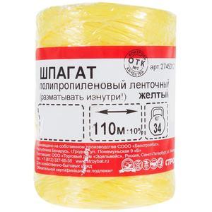 Шпагат полипропиленовый, желтый, 1200текс, 110м //СИБРТЕХ//Россия